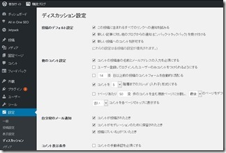 WordPress-coment-mail-cyuushi (3)