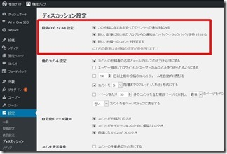 WordPress-coment-mail-cyuushi (6)