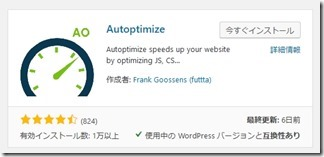WordPress-kousokuka (5)