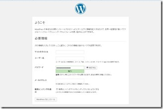 Wordpress-kani-install (8)