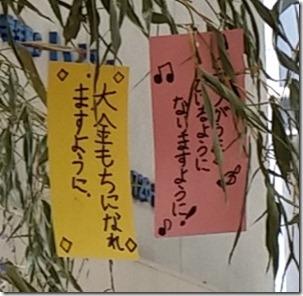 akutagawasyoutengai-tanabata (5)