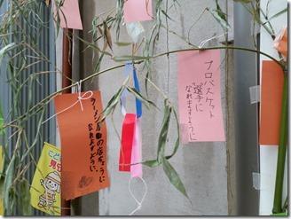 akutagawasyoutengai-tanabata (7)