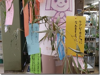 akutagawasyoutengai-tanabata (8)