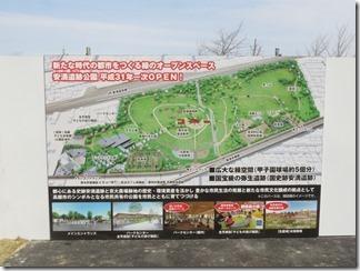 amaisekikouen-ama-sitepark (32)