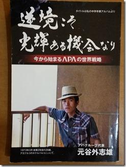 apahotel-kagosima-2018-08-11 (6)