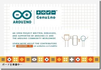arduino-1.8.12-soft-kidou