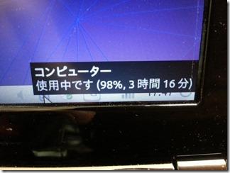 battery (18)