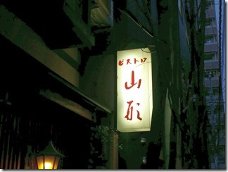 bisutoroyamagata2019 (4)