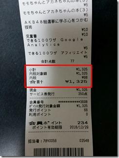bookoff-okataduke (5-1)