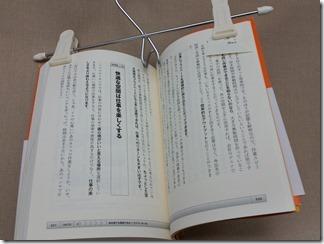 bookstopper (5)