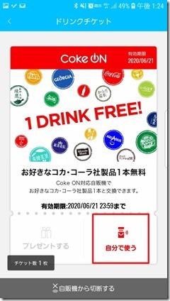 cokeon-drink-apri (28-1)