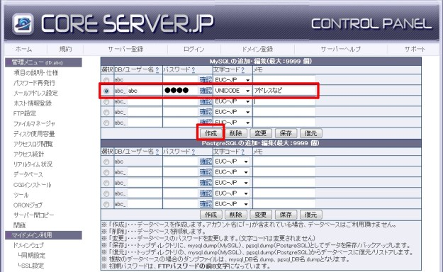 coresever-control-panel-database2