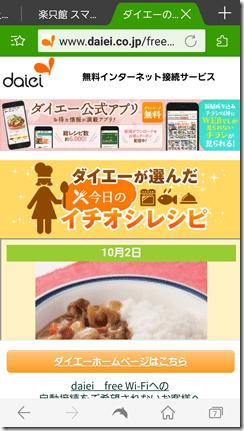 daiei-aeon-food-style (12)