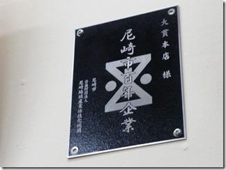 daikanhonten (8)