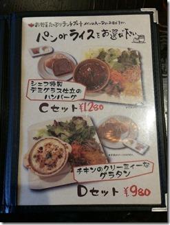 dining-ajito (5)