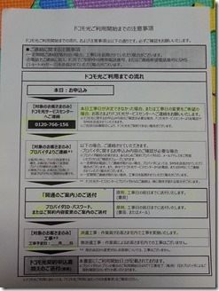 docomo-hikari-kouji (4)