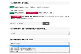 docomo-kisyu-exchange (10)
