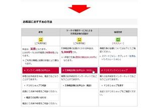docomo-kisyu-exchange (14)