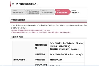 docomo-kisyu-exchange (26)