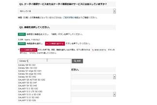 docomo-kisyu-exchange (9)