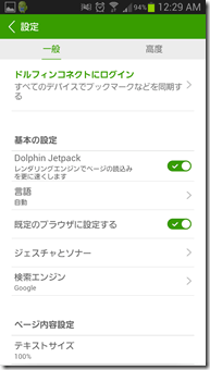 dolphin-browser (3)
