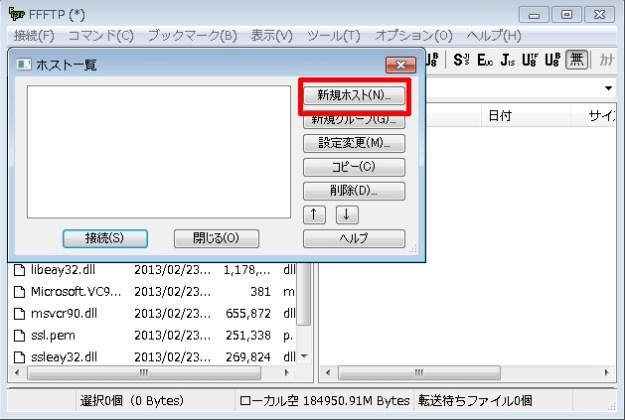 ffftp-host-setting2