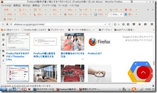 firefox-rireki (3)