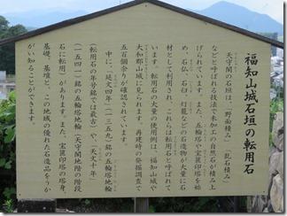 fukutiyamajyou (24)