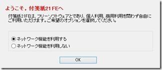 fusen-mokuhyou (2)