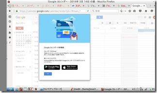 google-calendar (2)