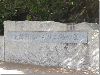 haniwakoujyoukouen (2)