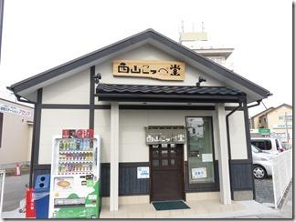 hankyuunisiyamatennouzan-nagaokakyou (14)