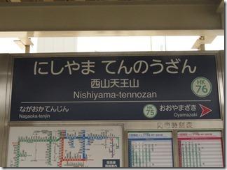 hankyuunisiyamatennouzan-nagaokakyou (2)