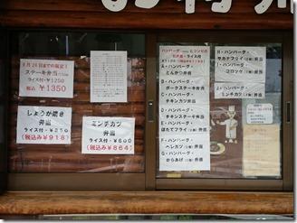 hasegawa (6)