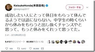 hondakeisuke (4)
