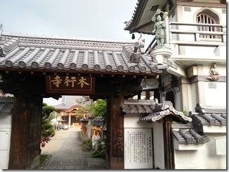 hongyouji (2)