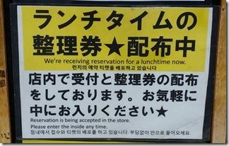 hyakusyokuya (18-1)