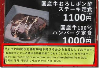 hyakusyokuya (5-1)
