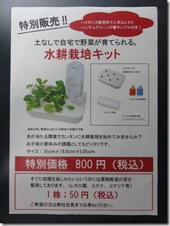 hyponica-tokutyou (6)