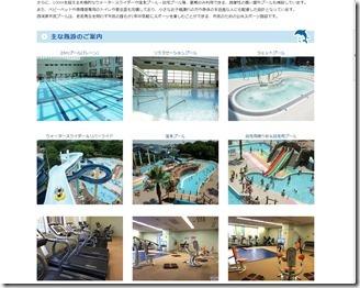 ibarakisi-nisigawara-pool (14)