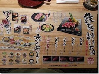 ichibakouji-kitaoojiten (9)