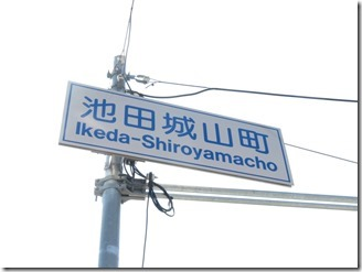 ikeda-sanpo (43)
