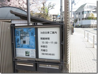 ikedabunko (6)