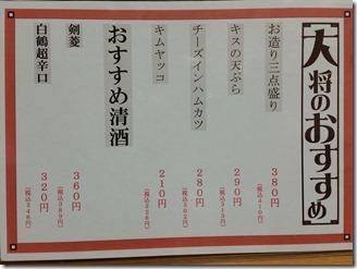 ikkenmeizakaya (10)