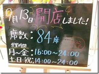 ikkenmeizakaya(1)