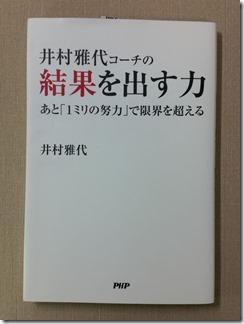 imuramasayoko-tinokekkawodasutikara