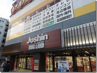 joshin-pasokonhaiki (3)