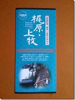 kajiwara-kanmaki1 (1)