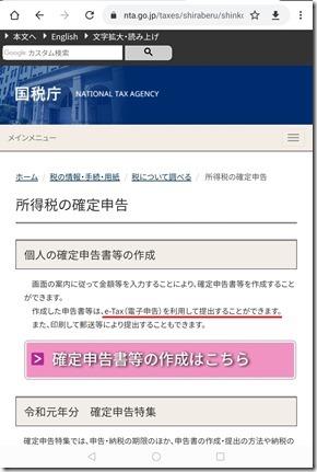kakuteisinkoku-e-tax (1-1)