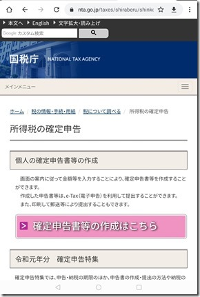 kakuteisinkoku-e-tax (1)